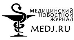 Medj.ru - медицинский журнал.